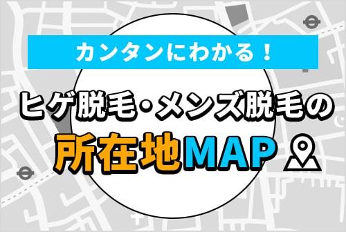 どこにある!?駅から近い!?すぐに分かるように鹿児島のヒゲ脱毛をMAPで表示。地域の特徴も網羅